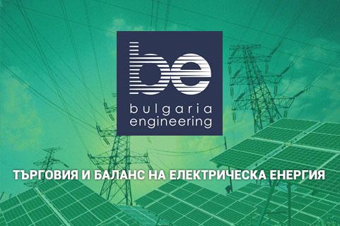 Bulgaria Engeneering